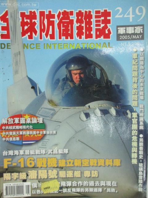 【書寶二手書T1/軍事_YHX】軍事家_249期_F-16戰機建立新空戰資料庫等