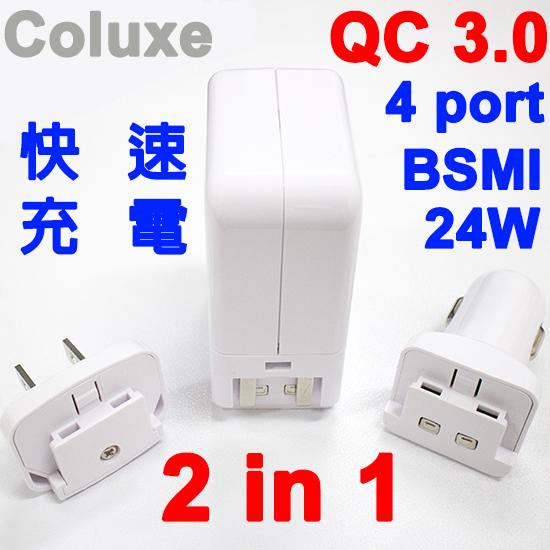 【2合1】Coluxe 4 Port QC3.0 電源供應器/通過認證/Quick Charge 快充/車充/旅充/LCF-  808DYT/9V/12V