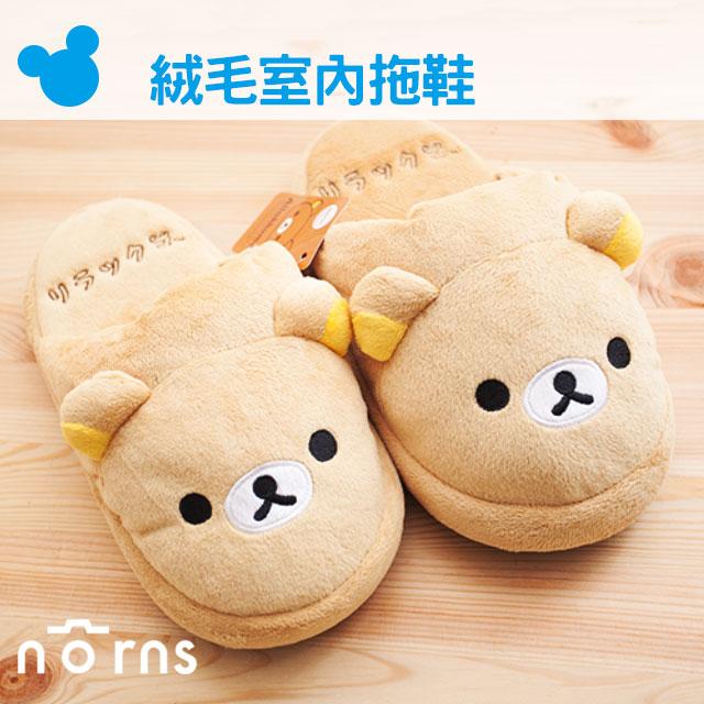 NORNS 【卡通系列拉拉熊絨毛室內拖鞋】Rilakkuma 懶懶熊 保暖