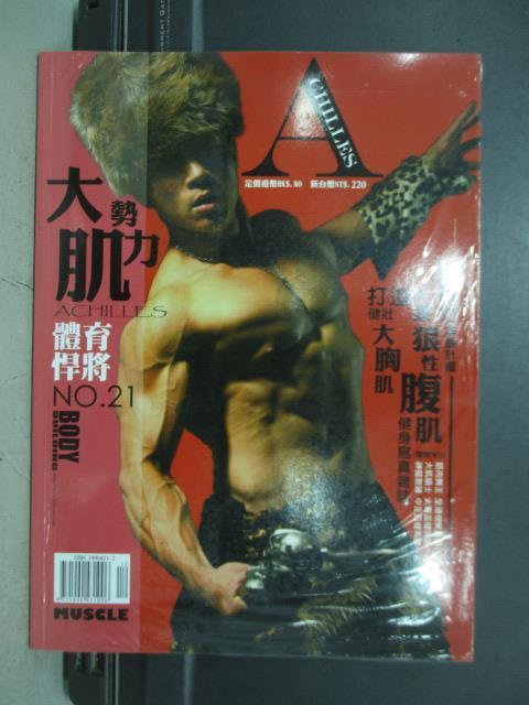 【書寶二手書T1/雜誌期刊_QNZ】Achilles體育悍將_21期_大勢肌力等_未拆