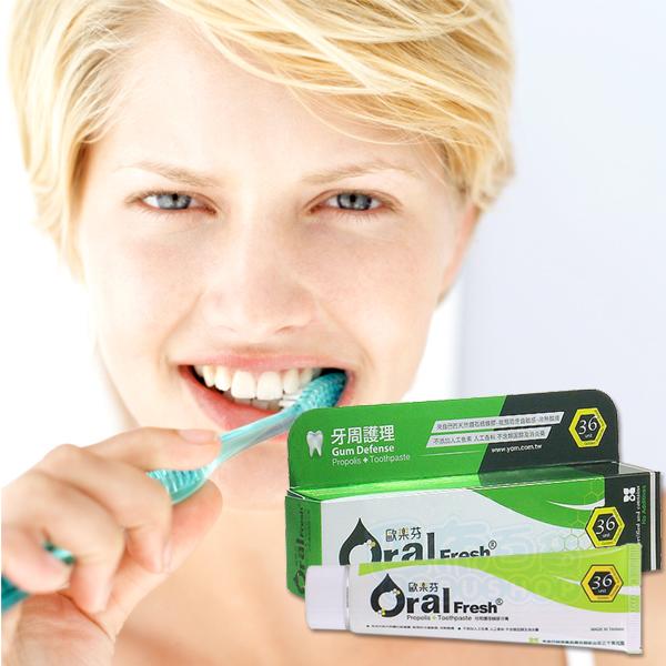 oral fresh 歐樂芬 牙周護理蜂膠牙膏(120ml)【巴布百貨】