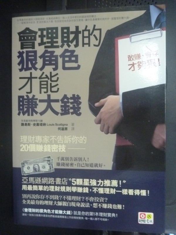【書寶二手書T9/投資_JQO】會理財的狠角色才能賺大錢:理財專家不告訴_史嘉堤納