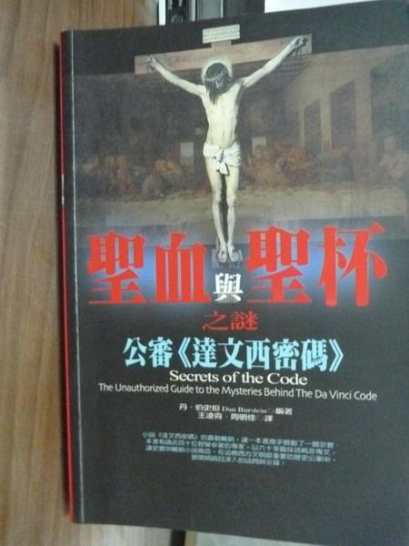 【書寶二手書T9/翻譯小說_PIW】聖血與聖杯之謎:公審達文西密碼_丹‧伯史坦