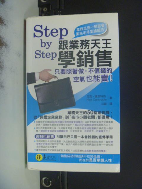 【書寶二手書T5/行銷_LOK】Step by Step跟業務天王學銷售_尼克‧康思特伯_口袋書