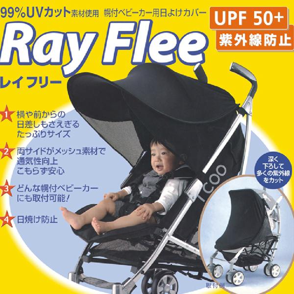 限期特價【JoyBaby】日本Smart Start嬰兒推車童車 防紫外線遮陽棚 遮光棚 防風罩 遮光罩 遮陽篷