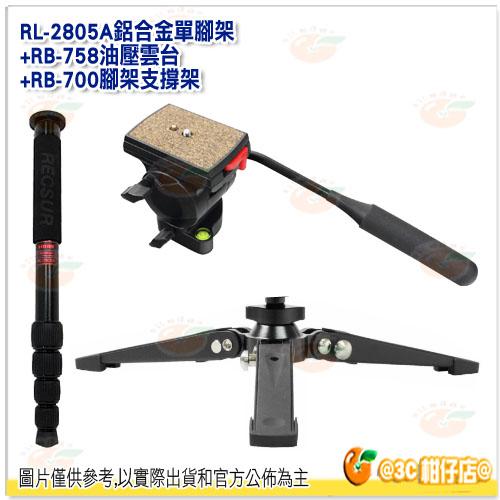 RECSUR 銳攝 RS-DV28A 英連公司貨 RL-2805A 28mm 油壓鋁合金單腳架+RB-758油壓雲台+RB-700腳架支撐架