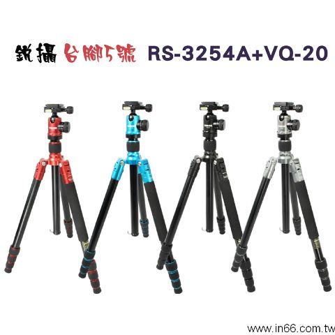 【RECSUR】銳攝台腳5號 RS-3254A VQ-20 公司貨