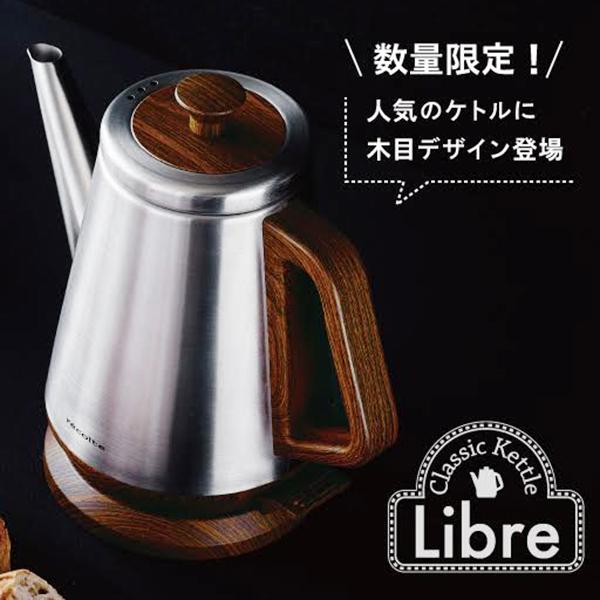 露營 茶壺 水壺【U0040-A】recolte 日本麗克特 Libre經典快煮壺-木紋限定款 完美主義