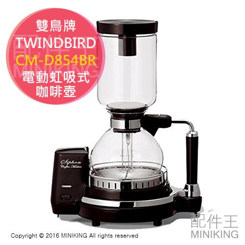 【配件王】現貨 一年保 日本 TWINDBIRD 雙鳥牌 CM-D854BR 電動虹吸式 咖啡壺 CM-D853 新款
