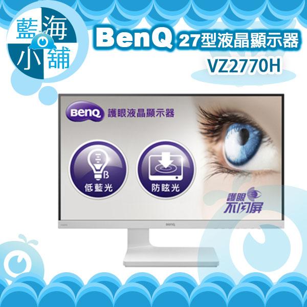BenQ 明碁 VZ2770H 27型AMVA+白色寬螢幕 16:9 AMVA面板 1920x1080 FHD解析 電腦螢幕