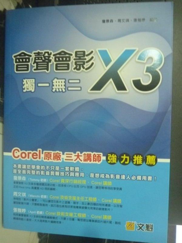 【書寶二手書T7/大學理工醫_XDX】會聲會影X3獨一無二_詹景森, 周文琪_附光碟