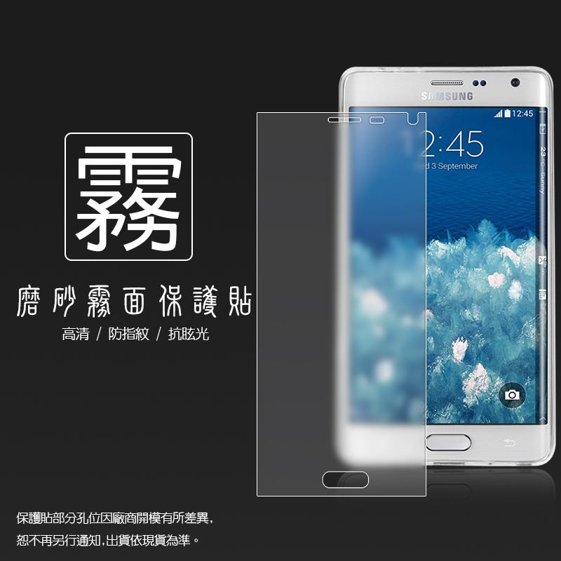 霧面螢幕保護貼 SAMSUNG GALAXY Note Edge N9150/N915G 保護貼