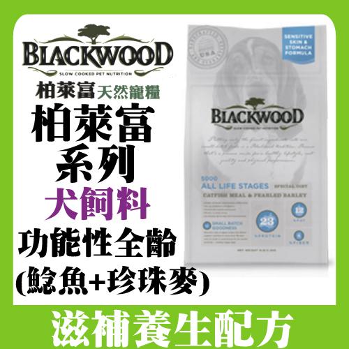 BLACKWOOD 柏萊富狗飼料- 滋補養生犬5磅-鯰+珍珠麥