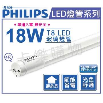 飛利浦 LED T8 18W 6500K 白光 全電壓 單邊入電 玻璃燈管 _ PH520250