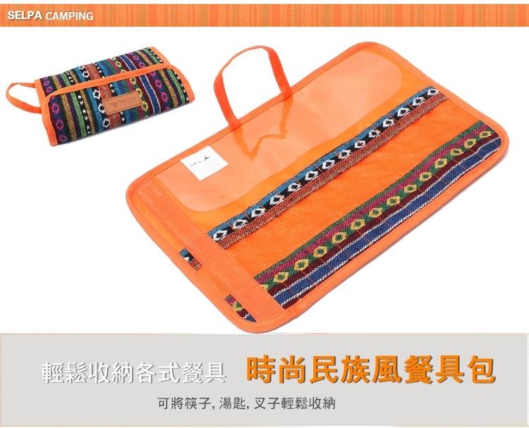 民族風餐具收納包 / 餐具收納袋 / 餐具包 / (不含餐具配件)