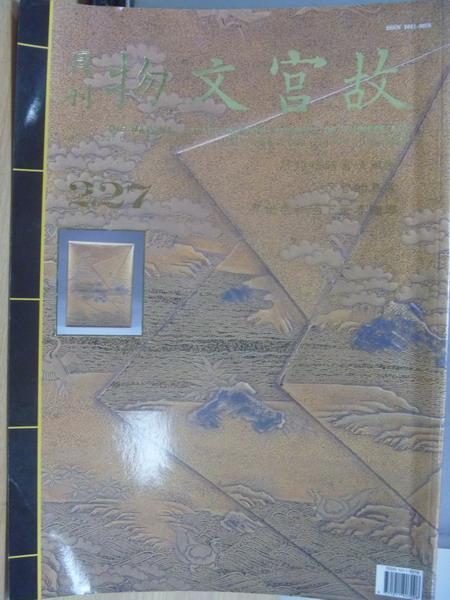 【書寶二手書T5/雜誌期刊_YJM】故宮文物月刊_227期_清梅蒔繪四層提盒等