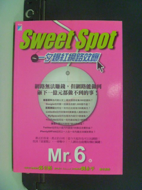 【書寶二手書T9/財經企管_JFH】Sweet Spot:一夕爆紅網路效應_Mr. 6