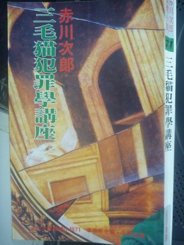 【書寶二手書T2/一般小說_IKF】三毛貓犯罪學講座_赤川次郎