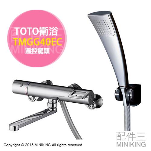 【配件王】日本代購 TOTO TMGG40EC 可溫控 恆溫 浴室龍頭 蓮蓬頭 淋浴 溫控水龍頭