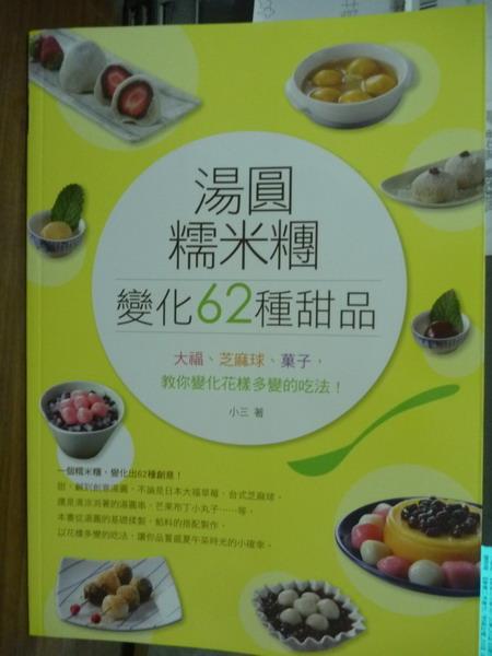 【書寶二手書T1/餐飲_PJA】湯圓、糯米糰變化出62種甜品_小三