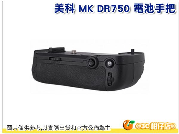 Meike 美科 MK DR750 MK-DR750 垂直手把 電池手把 公司貨 送無線遙控器 適Nikon D750