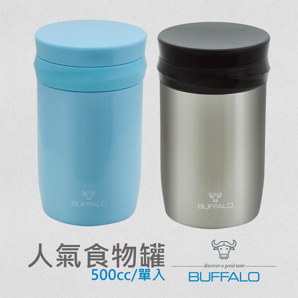 【牛頭牌】Free保溫食物罐500cc(保溫瓶/保溫罐/悶燒罐/旅行壺) 贈星座保溫杯230cc