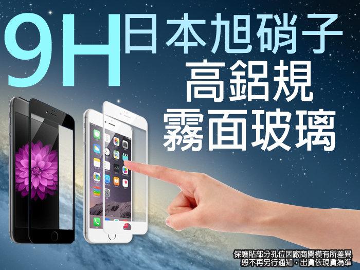 9H 霧面 滿版 玻璃螢幕保護貼 日本旭硝子 5.5吋 Apple iPhone 6/6S PLUS I6+ IP6S+ 強化玻璃 螢幕保貼 耐刮 抗磨 防指紋 疏水疏油/TIS購物館