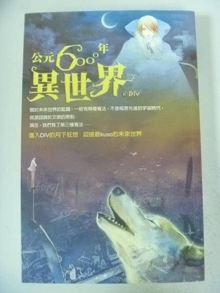 【書寶二手書T2/一般小說_JAM】公元6000年異世界_Div(另一種聲音)