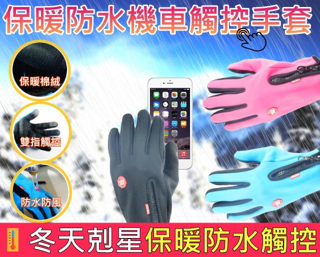 2016升級款 熱銷歐美 觸控防水手套 防風手套 機車手套 加絨手套 保暖手套 防寒手套 單車手套