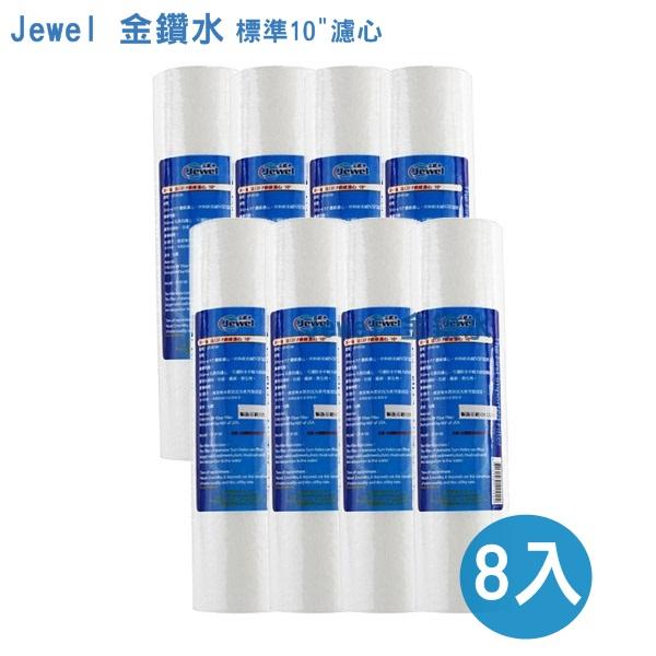 【淨水生活】JEWEL金鑽水 公司貨 進口 5Microm P.P 纖維濾心10吋 (CP-B100)