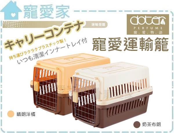 ☆寵愛家☆doter寵愛運輸籠-小(RU19),犬貓外出運輸籠,耐摔耐磨/ 耐重-6kg