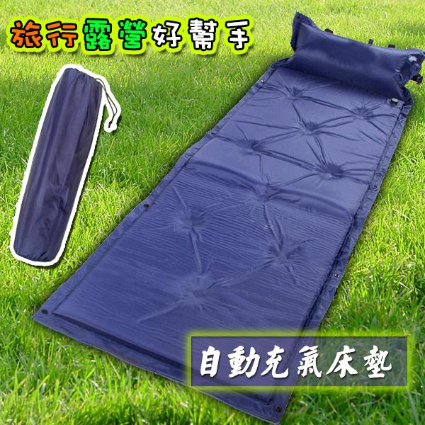【aife life】帶枕自動充氣床/送背袋/可多張組合充氣床墊/帳篷露營睡墊/防潮墊/戶外活動/睡袋