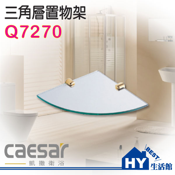 Caesar 凱撒 三角置物架 Q7270 玻璃平台架 轉角架 [區域限制]《HY生活館》水電材料專賣店