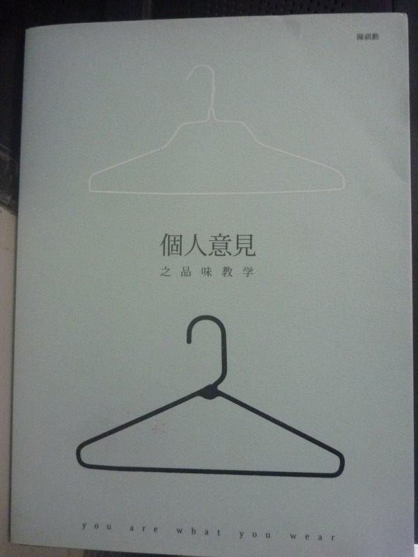 【書寶二手書T8/美容_ZBO】個人意見之品味教學_陳祺勳