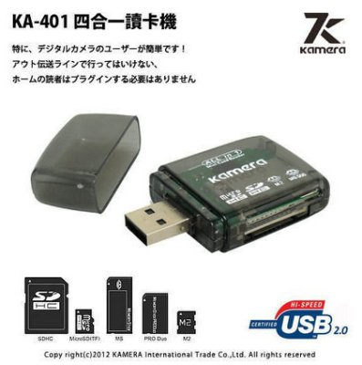 kamera KA-401 4合1讀卡機 SDHC / microSDHC / M2 / MS 免運