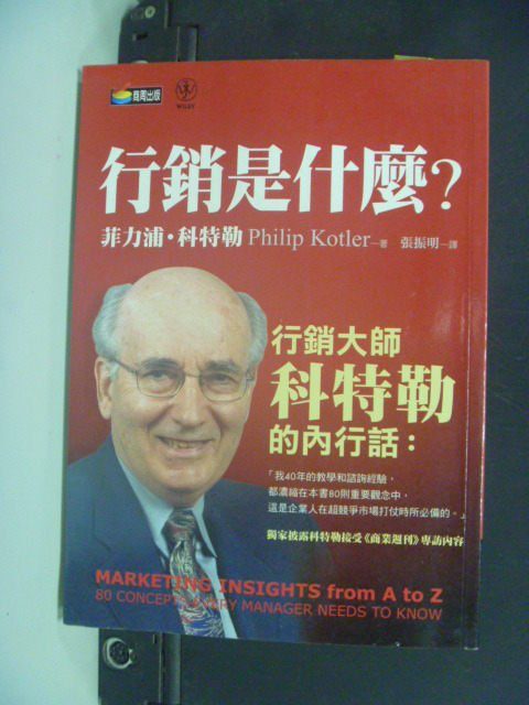 【書寶二手書T2/行銷_KIM】行銷是什麼_Philip Kolter