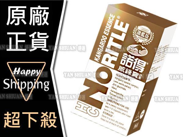 【姍伶】諾得 威鋒寶膠囊-旗艦版 (30顆/盒) 咖啡色盒
