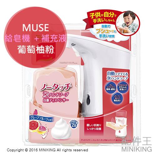 【配件王】日本代購 MUSE 給皂機 自動泡泡 給皂機 +補充液 葡萄柚粉 感應式 250ml