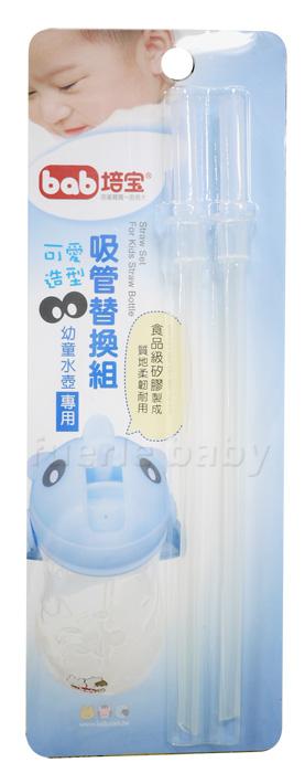 培寶吸管替換組(可愛造型幼童水壺用)【德芳保健藥妝】