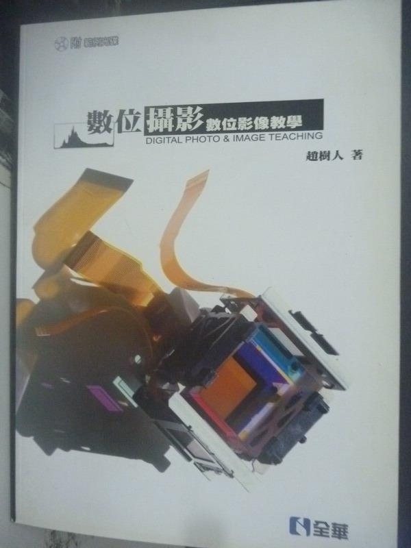 【書寶二手書T1/攝影_ZDS】數位攝影:數位影像教學_原價580_趙樹人
