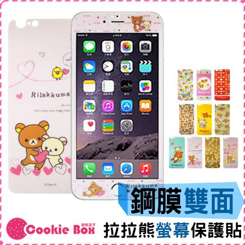 *餅乾盒子* San-X Rilakkuma 拉拉熊 懶懶熊 卡通 可愛 造型 鋼化膜 鋼化玻璃膜 iPhone 6 6S plus 手機 保護貼
