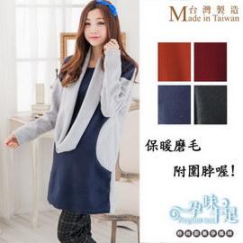 *孕味十足。孕婦裝*【CJI2299】台灣製雙色圓領保暖磨毛孕婦長版上衣(附圍脖) 四色