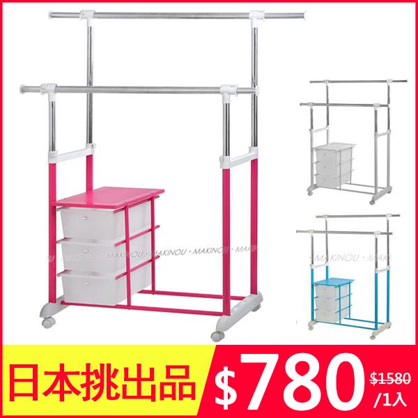 日本MAKINOU衣架|雙桿雙層名可上下左右伸縮衣架附3抽屜櫃-台灣製|衣櫃 曬衣架 晾衣架 衣櫥 牧野丁丁