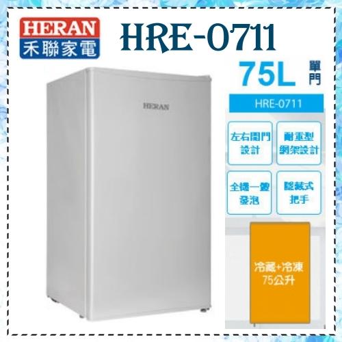 節能 房東最愛款【禾聯 HERAN】70L單門小冰箱《HRE-0711》