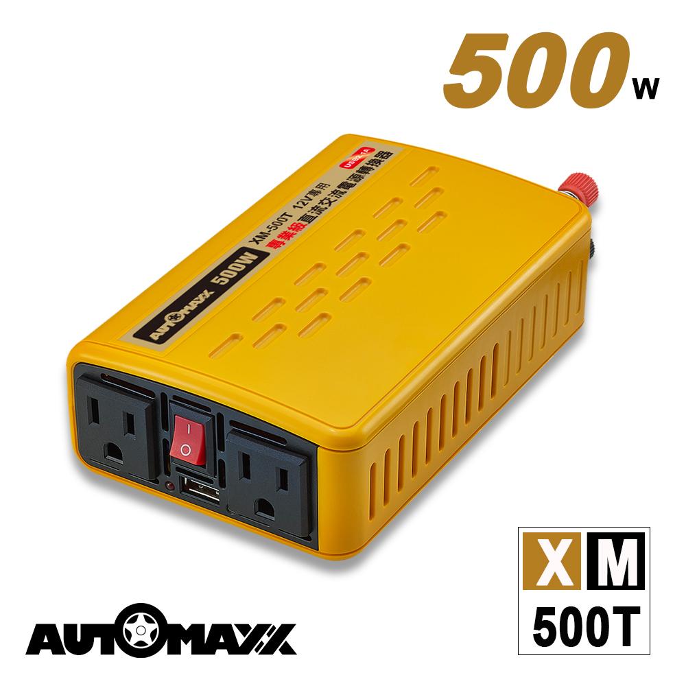 AutoMaxx★XM-500T 12V500W汽車電源轉換器[ DC12V→AC110V ] [ USB2.1A急速充電 ] [ 額定輸出450W ] [ 最大輸出500W ] [ 瞬間輸出900W ]