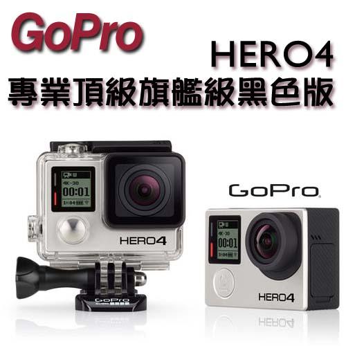【GoPro】 HERO4 專業頂級旗艦級黑色版 運動攝影機