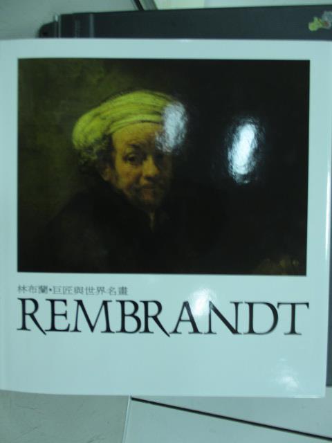 【書寶二手書T7/藝術_QEK】林布蘭Rembrandt_巨匠與世界名畫_1993年_原價2000_附殼