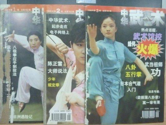 【書寶二手書T9/體育_QNB】中華武術_1998年1~3期_3本合售_八卦五行掌上等