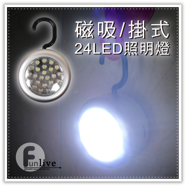 【aife life】磁性掛式24LED燈/緊急照明燈/Led手電筒/閱讀燈/露營燈/磁吸式/停電/小夜燈