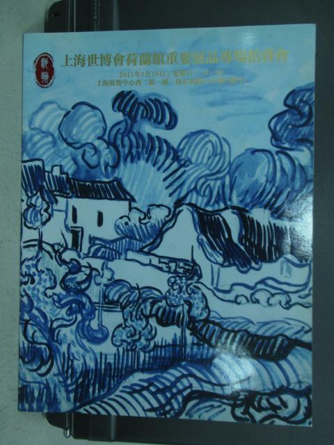 【書寶二手書T6/收藏_QCY】上海世博會荷蘭館重要展品專場拍賣會_2011/1/16